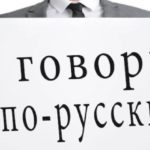 Russian language or how to get communication skills