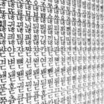 Уроки корейского языка в Москве